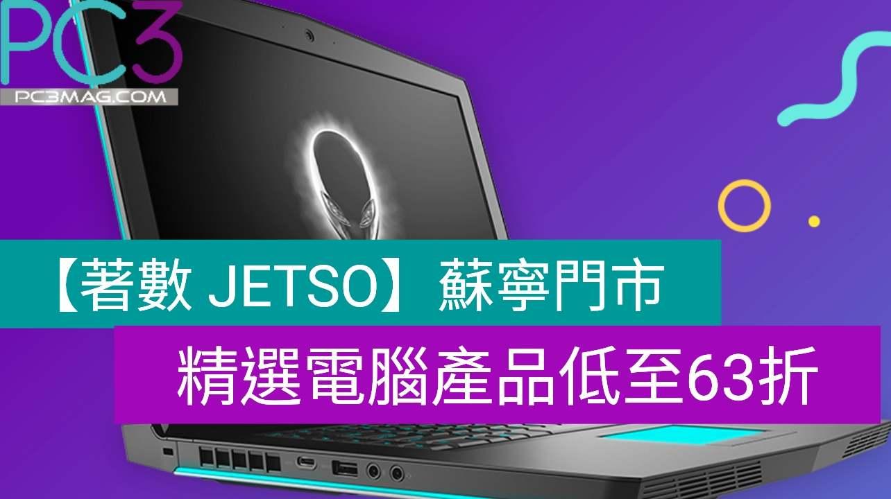 【著數情報】蘇寧門市精選電腦產品低至63折